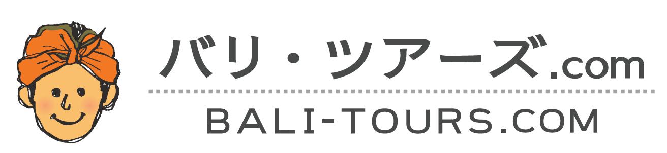 バリ・ツアーズ.com